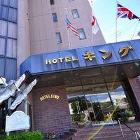 ホテル キング 写真