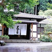 大原温泉湯元 京の民宿 大原の里 写真