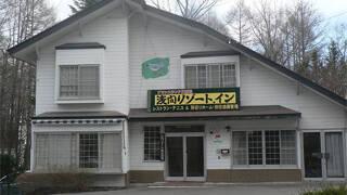 貸別荘 浅間リゾートイン