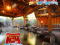 秋保温泉 ホテル瑞鳳 & 迎賓館 櫻離宮 写真