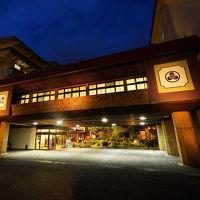 雲仙温泉 創業元禄八年 雲仙湯守の宿 湯元ホテル 写真