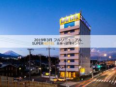 裾野・長泉のホテル