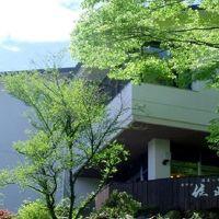 箱根強羅温泉 ホテル佳山水 写真