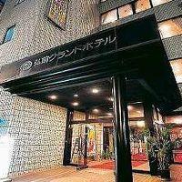 弘前グランドホテル(BBHホテルグループ) 写真