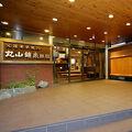 薬草風呂の宿 丸山鉱泉旅館 写真