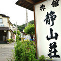 旅館 静山荘 写真