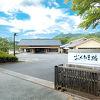 東京 青梅石神温泉 清流の宿 おくたま路