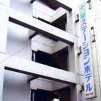 大塚ステーションホテル 写真