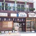 民宿マルセ<小豆島> 写真
