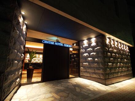 センターホテル東京 写真