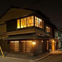 京都旅庵 然 写真