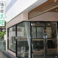 いわき湯本温泉 湯の宿 美笹 写真