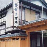 料理旅館 三浦屋 写真