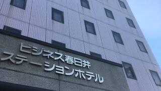 ホテルテトラ春日井ステーションホテル