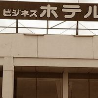 ビジネスホテル藤岡 写真