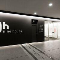 ナインアワーズ成田空港 写真