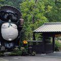 厚木飯山温泉 元湯旅館 写真