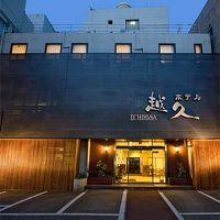 ハイパーイン ホテル越久(えちひさ) 写真