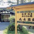 かつらの湯 丸永旅館 写真