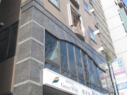 ホテルグリーンウィズ 写真