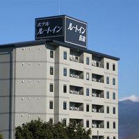 ホテル ルートイン 長泉沼津インター第 1 写真