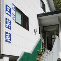 増富ラジウム温泉 三英荘 写真