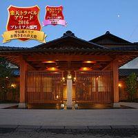 糸柳別館 離れの邸 和穣苑 写真
