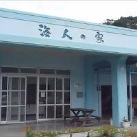 海人の家 <西表島> 写真