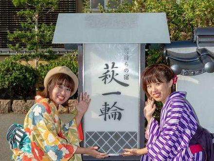 萩温泉郷 宵待ちの宿 萩一輪 写真