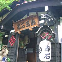 赤石温泉 写真