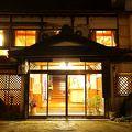 かみのやま温泉 寒河江屋旅館 写真