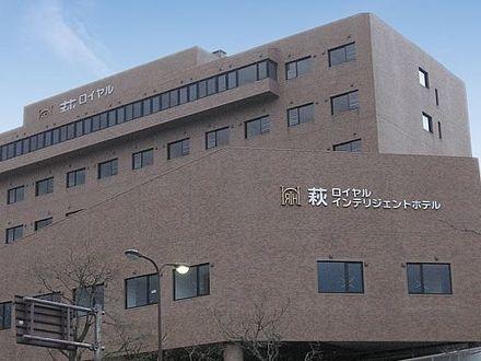 萩ロイヤルインテリジェントホテル 写真
