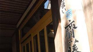 魚がうまい宿 齋藤旅館