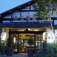 猿ヶ京温泉 温宿 三河屋 写真