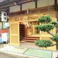 四季の宿 西川 写真