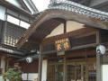 三朝温泉 旅館 大橋 写真