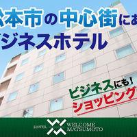 ホテルウェルカム松本 写真