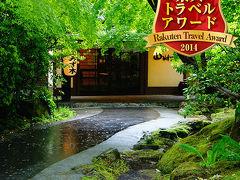 黒川温泉・杖立温泉のホテル