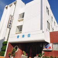 ホテル 青海荘 <与論島> 写真