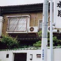 水月旅館 写真