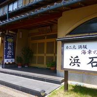 カニ元浜坂 海幸の宿 浜石 写真