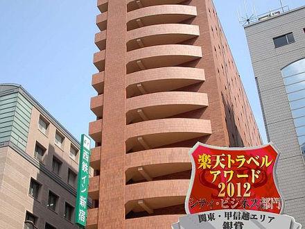 西鉄イン新宿 写真
