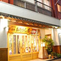 日奈久温泉 あたらし屋旅館 写真