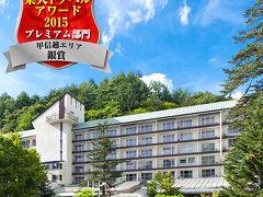 白樺湖・蓼科・車山のホテル