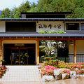 旅館 飛騨牛の宿 写真