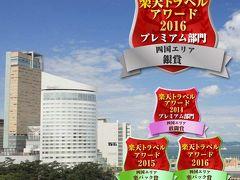 香川のホテル