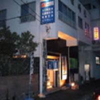 磯の宿 民宿 峯松(みねまつ) 写真