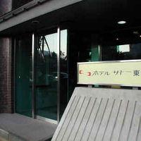 ホテルサトー東京 写真