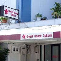 Guest House Sakura 写真