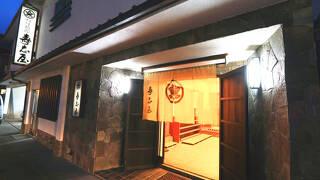 料亭旅館 寿志屋